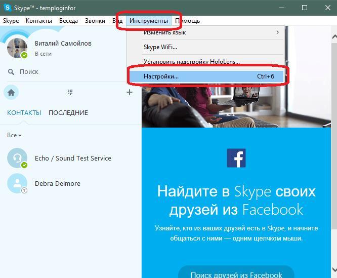 Открытие настроек Skype для смены используемого порта