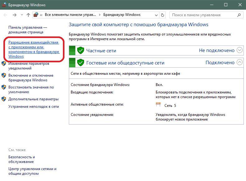 Открытие списка заблокированных приложений брандмауэром Windows для разблокировки Скайпа
