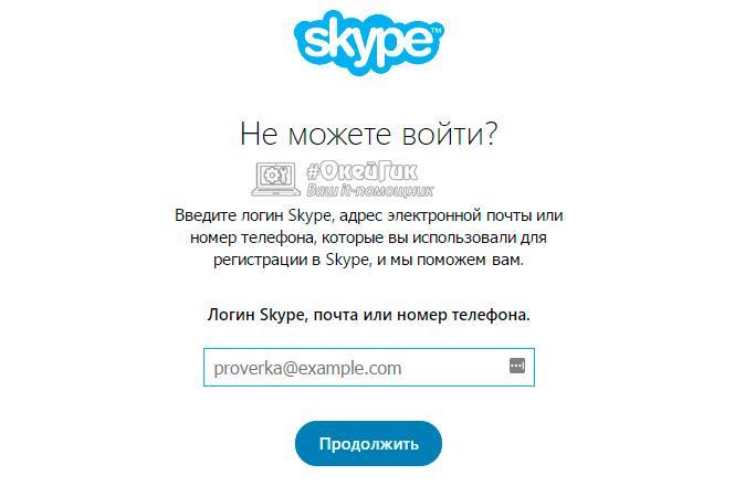 Ne udaetsya voyti v skype