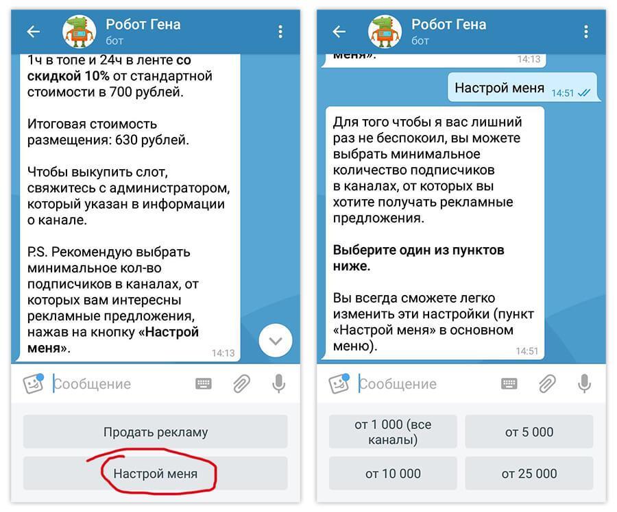 картинка: бот для рекламы в телеграм
