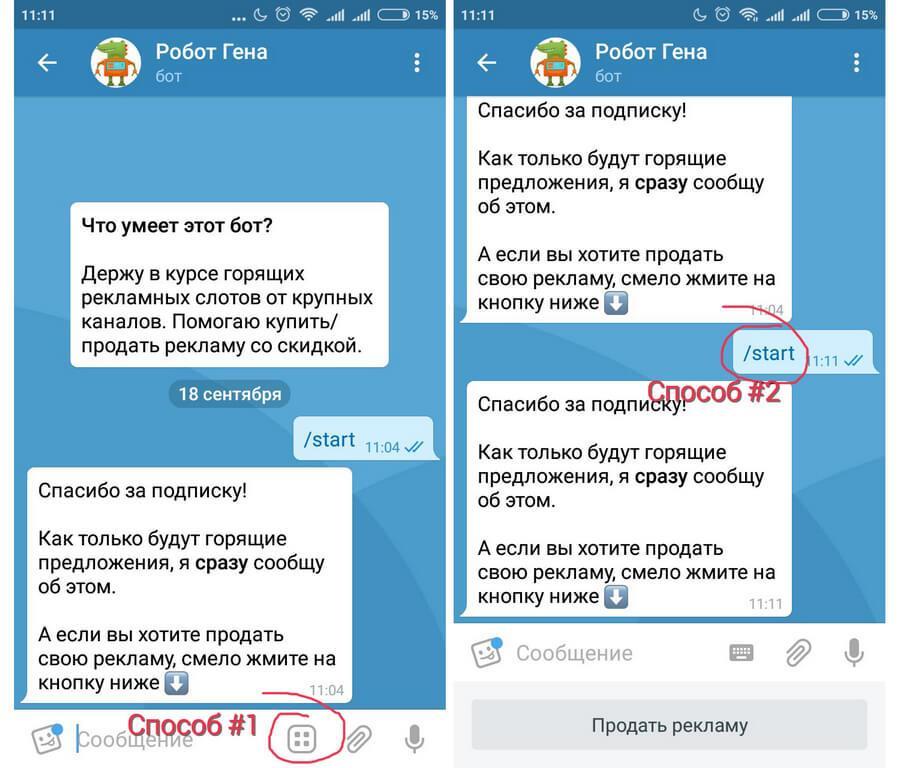 картинка: робот гена для рекламы в telegram