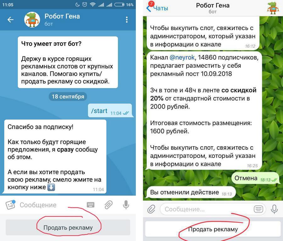 картинка: бот гена для рекламы в telegram