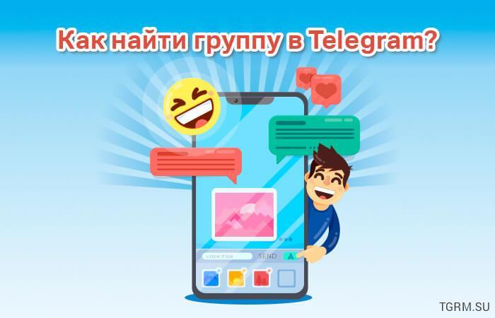 картинка: как найти группу в telegram