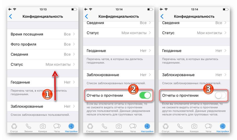 WhatsApp для iPhone отключить Отчеты о прочтении в настройках Конфиденциальности мессенджера