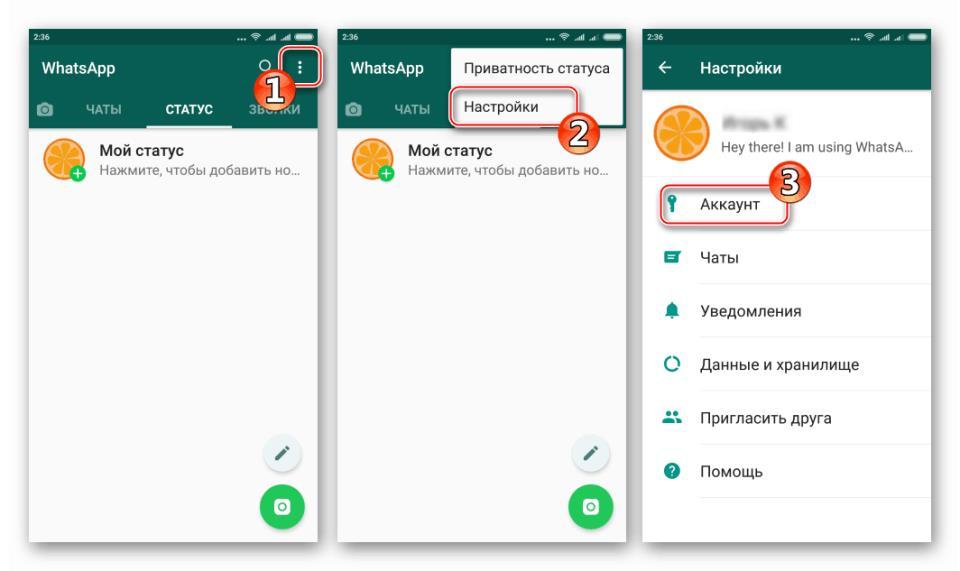 WhatsApp для Android отключение отправки и получения отчетов о прочтении - Настройки - Аккаунт