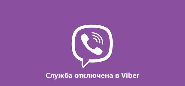 viber служба отключена