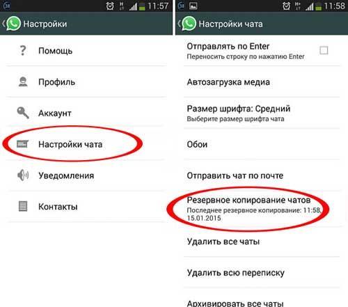 perenos-whatsapp-na-novyj-ili-drugoj-telefon-etot-zagolovok-pravit-ne-nado
