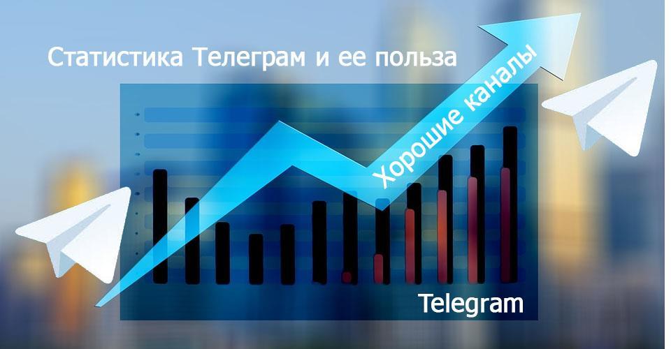В Телеграм статистика каналов используется для нахождения крутых чатов