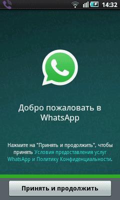 Добро пожаловать в WhatsApp