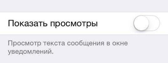 отключить уведомления WhatsApp