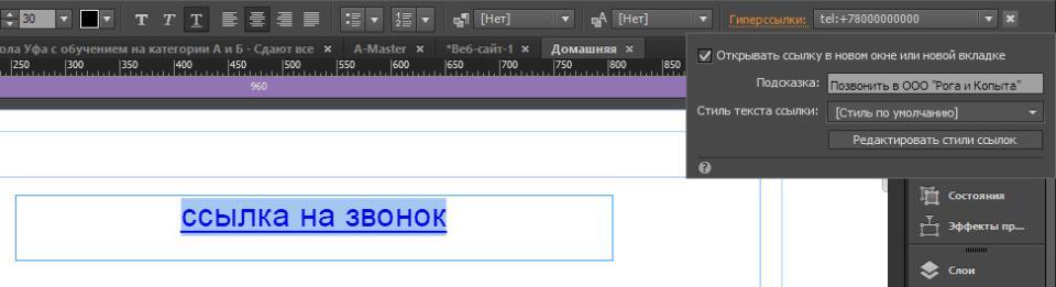 Добавление ссылки на звонок в Adobe Muse