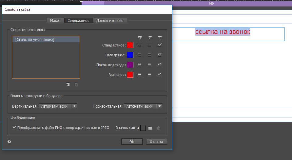 Настройка стилей ссылок в Adobe Muse