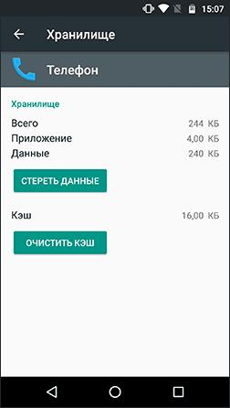 Очистка данных приложения на Android