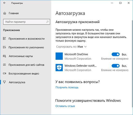 Параметры автозагрузки в Windows 10 1803