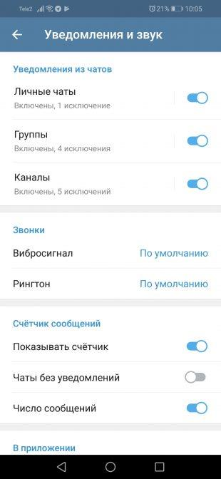 Изменения Telegram 5.0 для Android: Telegram-чаты
