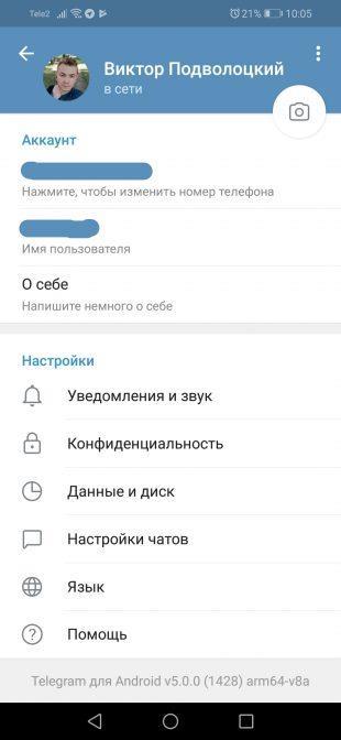 Изменения Telegram 5.0для Android: выбор области для фото профиля