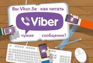 6-2-kak-chitat-chuzhie-soobshheniya-viber-i-skype