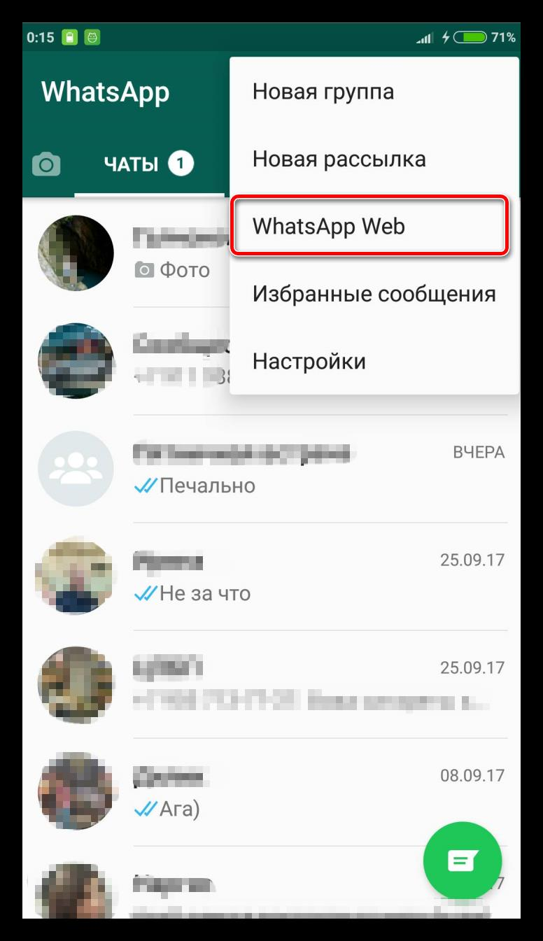 Скачать WhatsApp для Windows 10