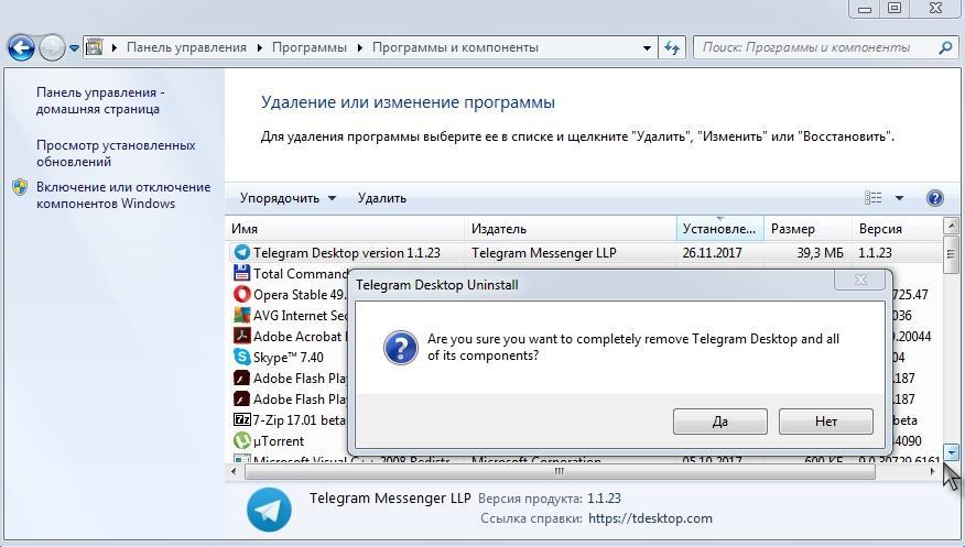 Удаление Telegram с компьютера
