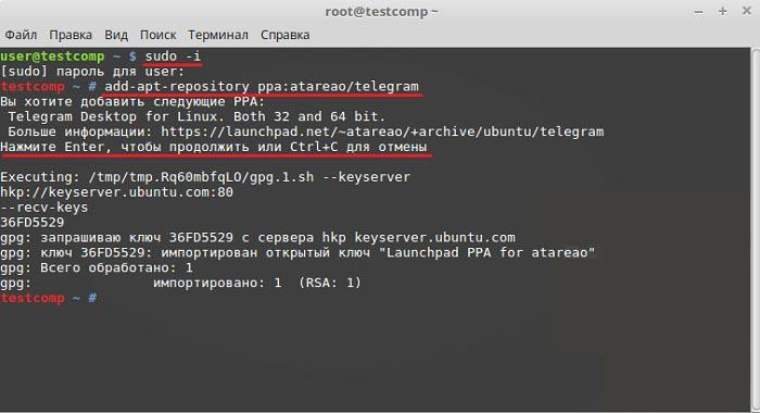 Команда add-apt-repository ppa:atareao/telegram