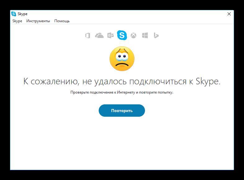Скайп пишет нет соединения хотя интернет подключен