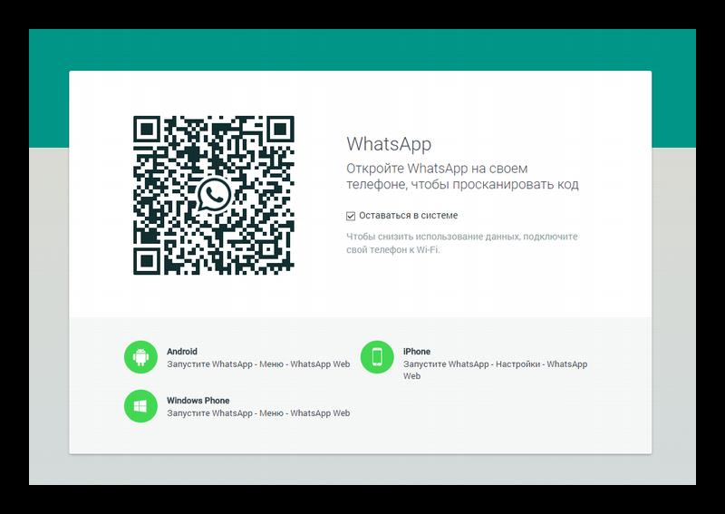 WhatsApp для Виндовс 7