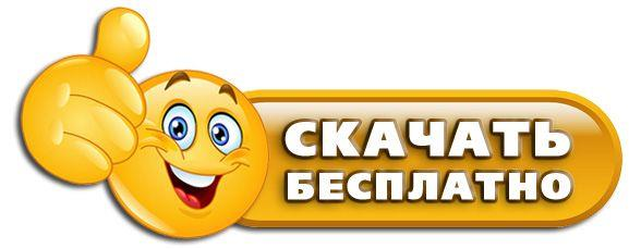 вы можете самостоятельно скачать скайп бесплатно на русском языке