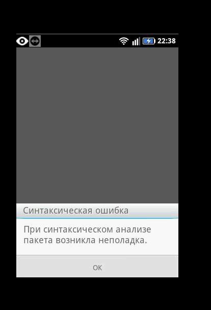 Ошибка при установке приложения