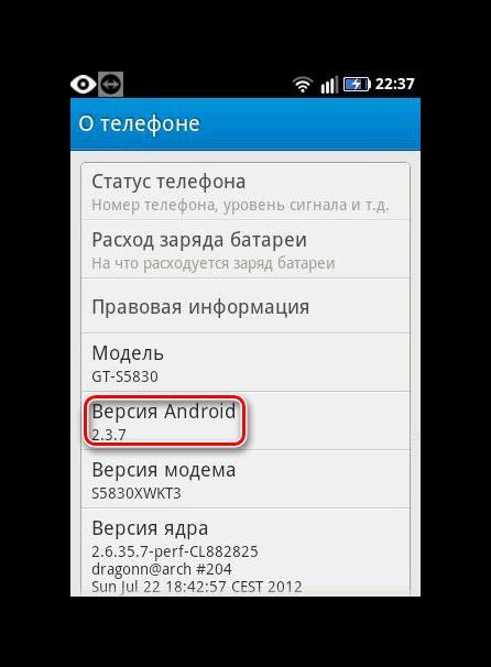 Указание на версию системы Андроид