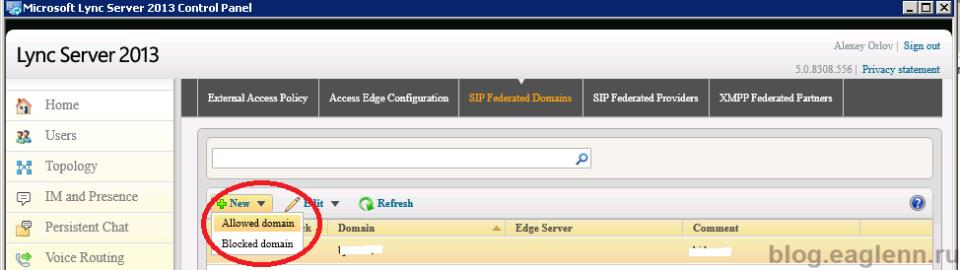Lync 2013 добавить домен для федерации
