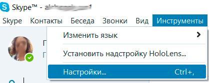Skype не обновляется