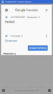 Переведенный текст