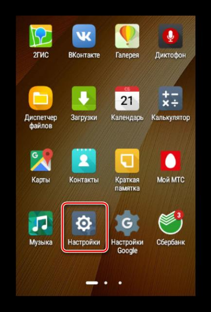 Настройка ПО для WhatsApp