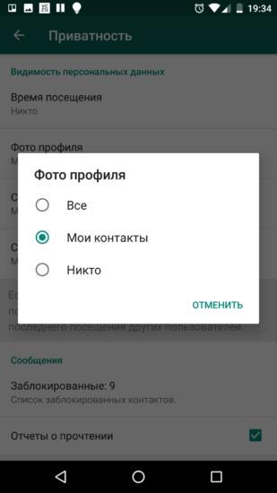 WhatsApp для Android - скрываем фото профиля
