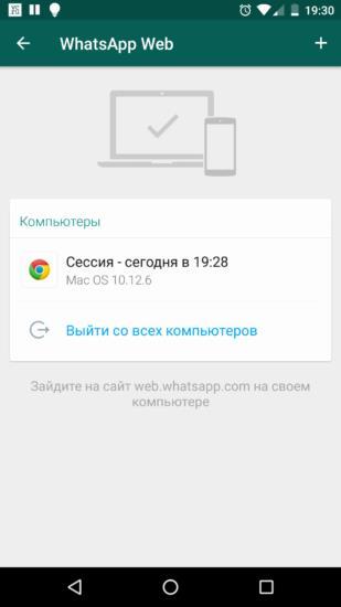 WhatsApp для Android - разрыв всех соединений с веб-версией