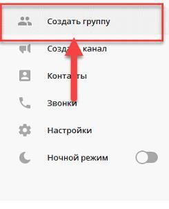 Как создать собственный чат в Телеграм
