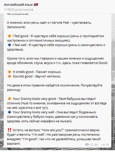 о том, как найти чат в группах Телеграм