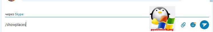 Как узнать где открыт мой аккаунт Skype