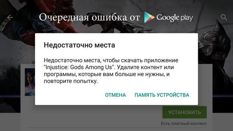приложение может отказаться устанавливаться