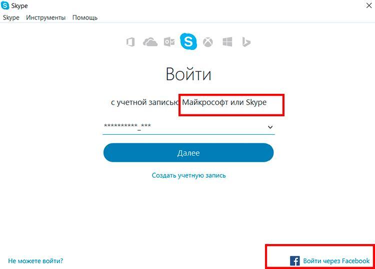 Вход в Скайп для зарегистрированных пользователей