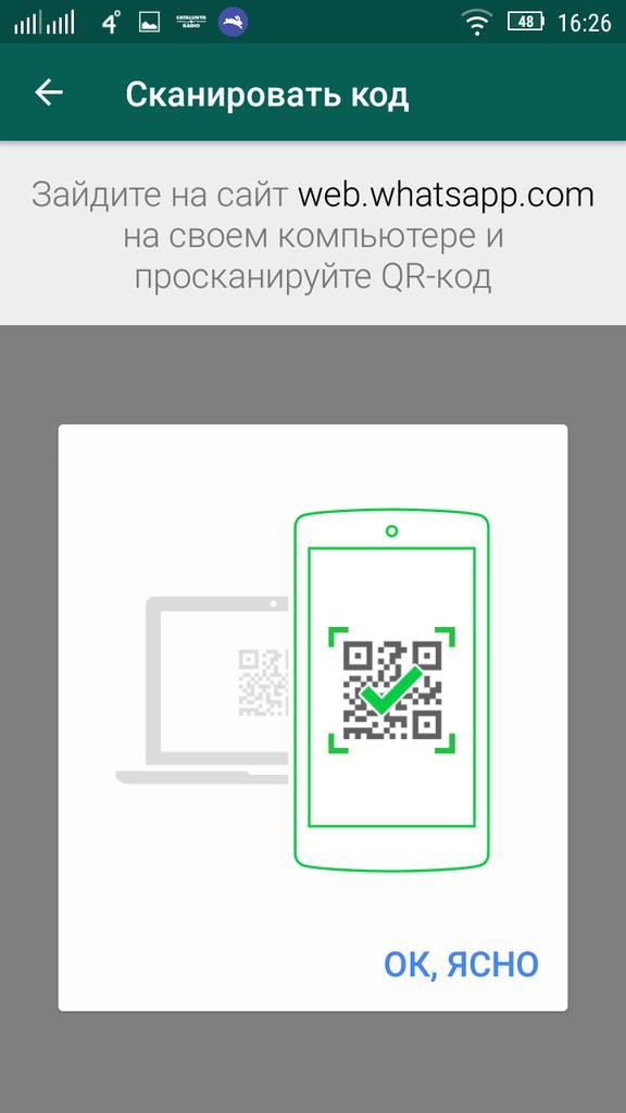 Картинка 2 Как использовать один аккаунт WhatsApp на двух устройствах