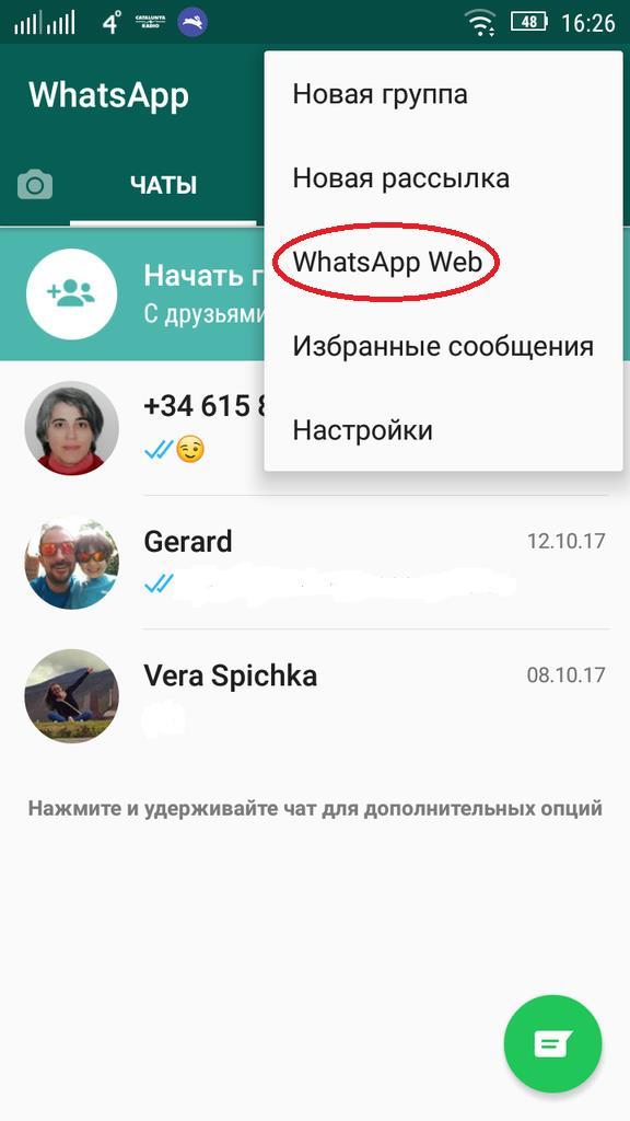 Картинка 1 Как использовать один аккаунт WhatsApp на двух устройствах