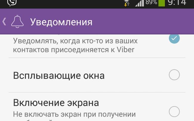 Viber не работает в фоновом режиме - что делать