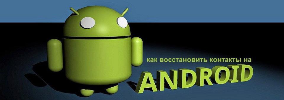 Восстановление контактов Android