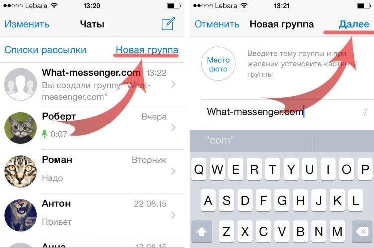 групповой чат в WhatsApp