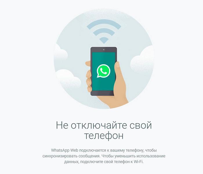 WhatsApp-web-dlya-mac-os