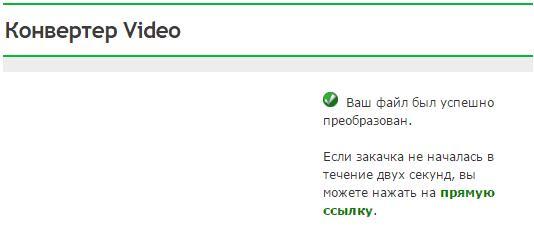 Скачивание результата в Vdeo.online-convert.