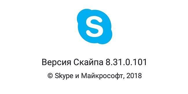 Последняя версия скайп для андроид