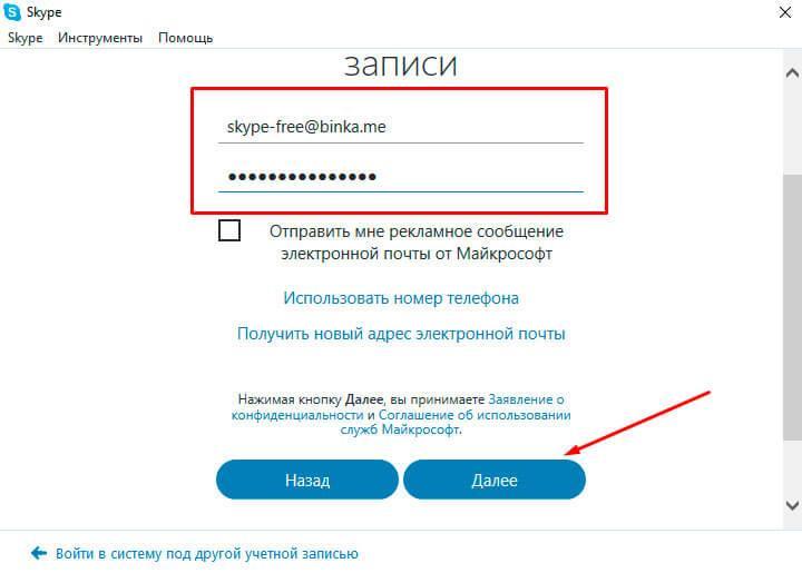 Скайп регистрация