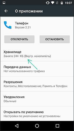 Просмотр параметров приложения на Android